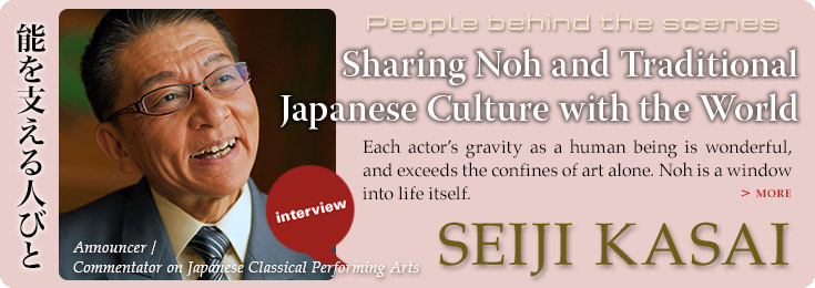 People behind the scenes. SEIJI KASAI Interview