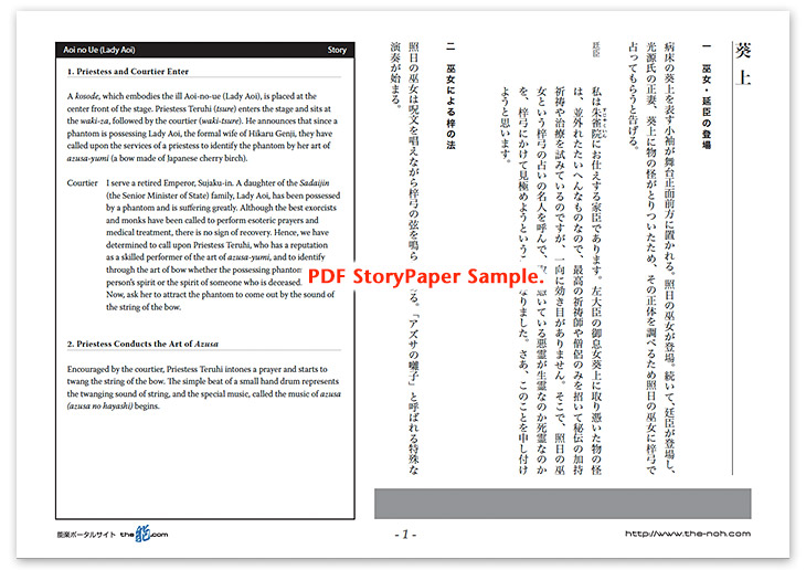 Aoi no Ue Story Paper PDF Sample