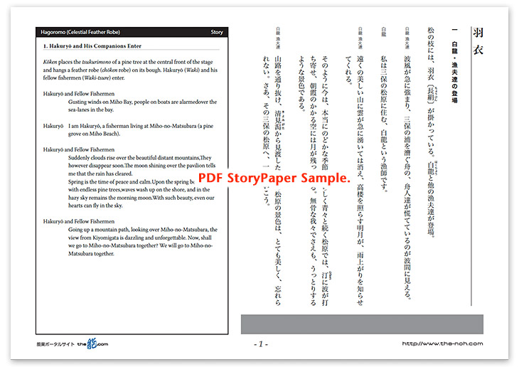 Hagoromo Story Paper PDF Sample