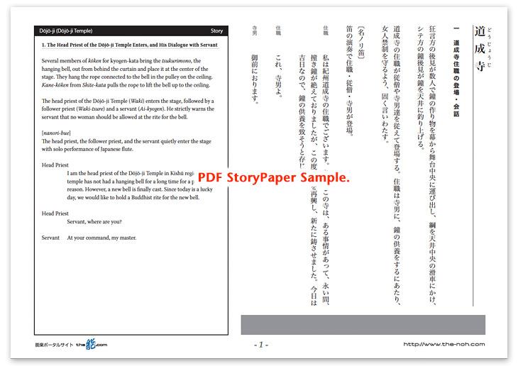 Dōjō-ji Story Paper PDF Sample