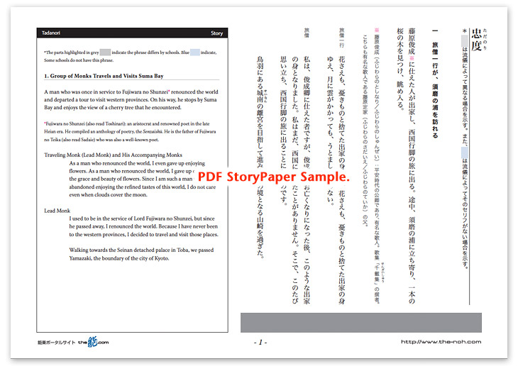 noh plays database tadanori synopsis and highlight tadanori story paper pdf sample