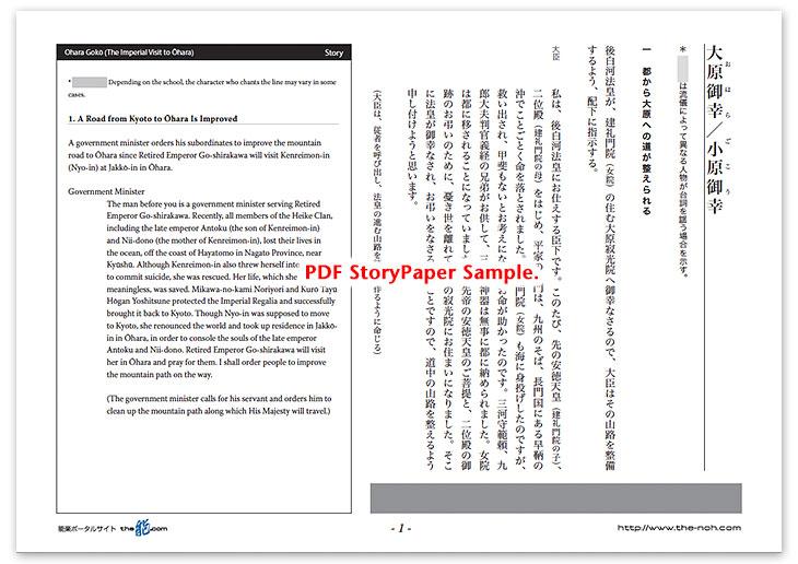 Noh Plays DataBase : Ohara Gokō (The Imperial Visit to Ōhara