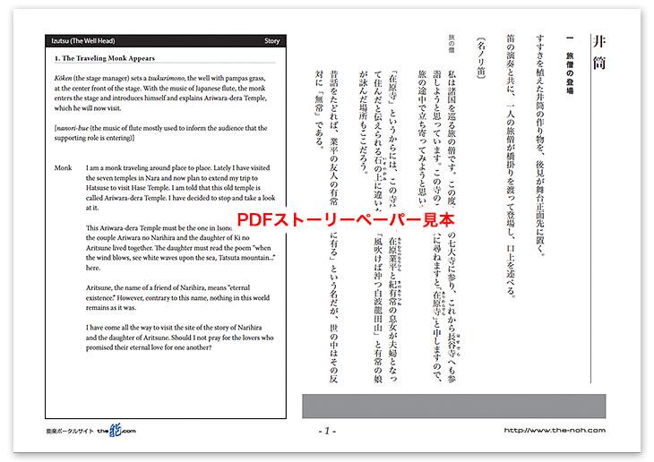 井筒PDF見本